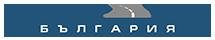 ТрансферТАКСИ-България | Информация — ТрансферТАКСИ-България